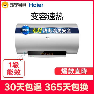 【苏宁易购】Haier/海尔 EC6003-YT1 60升电热水器家用速热增容储水式即热双管速热节能60%,健康抑菌