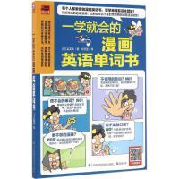 一学就会的漫画英语单词书 江苏凤凰科学技术出版社