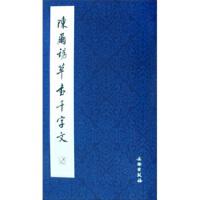 文物:历代碑帖法书精品选・陈尔锡草书千字文(平)