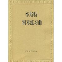 李斯特钢琴练习曲(匈)李斯特 作曲,人民音乐出版社编辑部,9787103036075,人民音乐出版社,[正版书籍,70