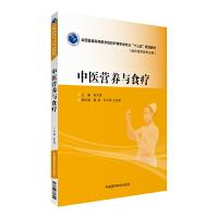 """中医营养与食疗(全国普通高等医学院校护理学类专业""""十三五""""规划教材)"""