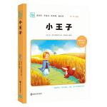小王子 新版 彩绘注音版 小学语文新课标必读丛书