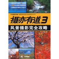 【二手书8成新】摄亦有道3风景摄影完全攻略 (日)北中康文著 中国青年出版社