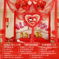 改婚庆用品创意婚房布置婚礼结婚卧室纱幔浪漫韩式拉花装饰套装