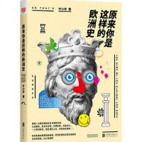 【二手书8成新】原来你是这样的欧洲史 叶小辛 北京联合出版公司