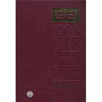 【二手书8成新】中国国家标准汇编(2009年修订-8 中国标准出版社 中国标准出版社