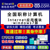 2020年全国职称计算机(Internet应用模块・windows7版)易考宝典仿真题库/非教材图书用书/软件/章节练