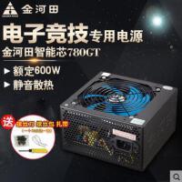 【支持礼品卡】金河田智能芯780GT电脑主机箱电源台式机静音大电源额定600W