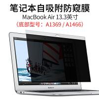 苹果笔记本电脑膜macbook air屏幕防窥膜Pro13.3英寸高清抗蓝光retina15.4磨砂 Air13.3英