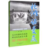 二战经典战役系列丛书:抢滩诺曼底(图文版) 白隼 9787547050200
