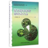 西瓜绿色栽培新技术大全 9787511626141 中国农业科学技术出版社 贺洪军 著