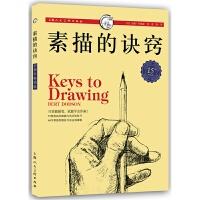 素描的诀窍(15周年畅销版)西方经典美术技