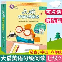 大猫英语分级阅读七级2点读版少儿英语自学用书英语培训班教材英语课外阅读