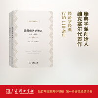 国民经济学讲义(全两卷)(经济学名著译丛) 商务印书馆