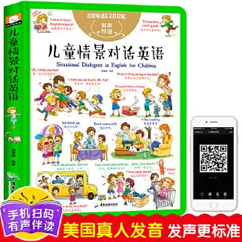 儿童情景英语对话 日常用语1200句 少儿启蒙英语中英双语有声伴读口语教材 3-6-10岁一年级孩子英文入门彩色绘本 亲子互动教育读物 入门双语英文有声伴读口语教材