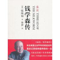 [二手旧书9成新]钱学森传:蚕丝,(美)张纯如,中信出版社, 9787508626277