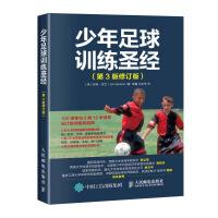 少年足球训练 di3版修订版 足球战术与阵型图解足球竞赛规则 足球裁判书足球教练员培训教材 足球战
