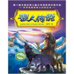 科学家极地惊心历险丛书:狼人传说