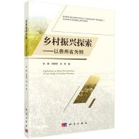乡村振兴探索――以贵州省为例
