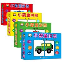 小婴童拼图 婴幼儿拼图卡片全4册宝宝智力开发书籍0-3周岁早教启蒙认知益智游戏儿童读物撕不烂的玩具幼儿园小班绘本拼图书