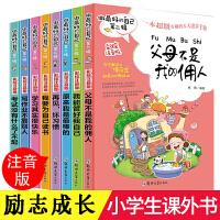 做最好的自己 全8册 三四五六年级必读课外书儿童读物7-8-9-10-12-15岁故事书少儿二年级小学生课外阅读书籍1-3-4-6畅销文学