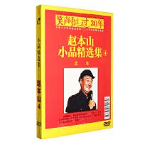 车载dvd碟片小品笑声飘过30年 赵本山小品精选集4卖车DVD光盘