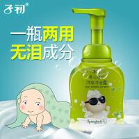 子初婴儿沐浴露2合1儿童洗发水沐浴洗发二合一宝宝泡泡浴