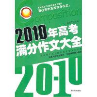 2010年高考满分作文大全 梁跃虎著 9787540223854
