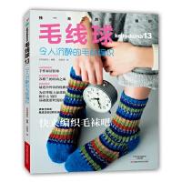 毛线球13:令人沉醉的毛袜编织