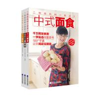 二狗妈妈的小厨房(套装全3册)