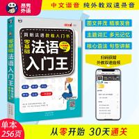 零基础 法语入门王――简明法语教程入门书
