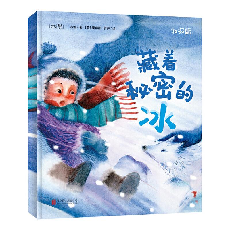 藏着秘密的冰 去旅行北极篇 意大利儿童插画大师倾力打造低龄孩童性格培养绘本,以善良勇敢的小主人翁冒险的故事,告诉孩子生命的可贵,让孩子在爱与美中,读懂生命的意义。