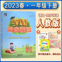 新版2020春经纶学典学霸语文小学一年级下册人教版RJ第二次修订基础知识阅读能力提优