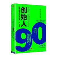 创始人:新管理者如何度过个90天 迈克尔.沃特金斯 著 创业 创新 中信出版社图书 畅销书 正版书籍
