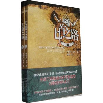 匕首之路(pdf+txt+epub+azw3+mobi电子书在线阅读下载)