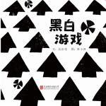 视觉游戏(全4册)