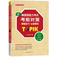 新韩国语能力考试考前对策TOPIK II(3~6级)解题技巧+全真模拟