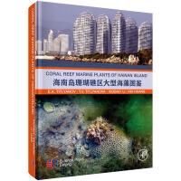 【按需印刷】-海南岛珊瑚礁区大型海藻(英文版)