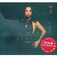 原装正版亚洲女声CD黄绮珊DSD我是歌手1CD