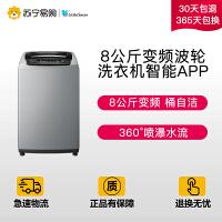 【苏宁易购】Littleswan/小天鹅 TB80-Mute60WD 8公斤变频波轮洗衣机智能APP