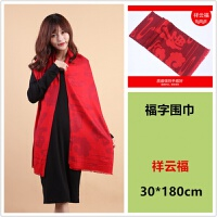 中国红围巾定制logo刺绣大红色围巾开业年会婚庆同学聚会围脖印字