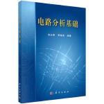 正版现货 电路分析基础 朱长青 邢娅浪编著 科学出版社