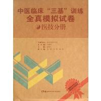 中医临床三基训练全真模拟试卷(医技分册)
