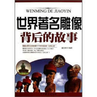 【二手书8成新】世界名雕像背后的故事 盛文林 9787104036685