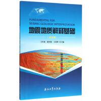 地震地质解释基础(双语版)