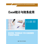 Excel统计与财务应用(21世纪高职高专会计类专业课程改革规划教材)