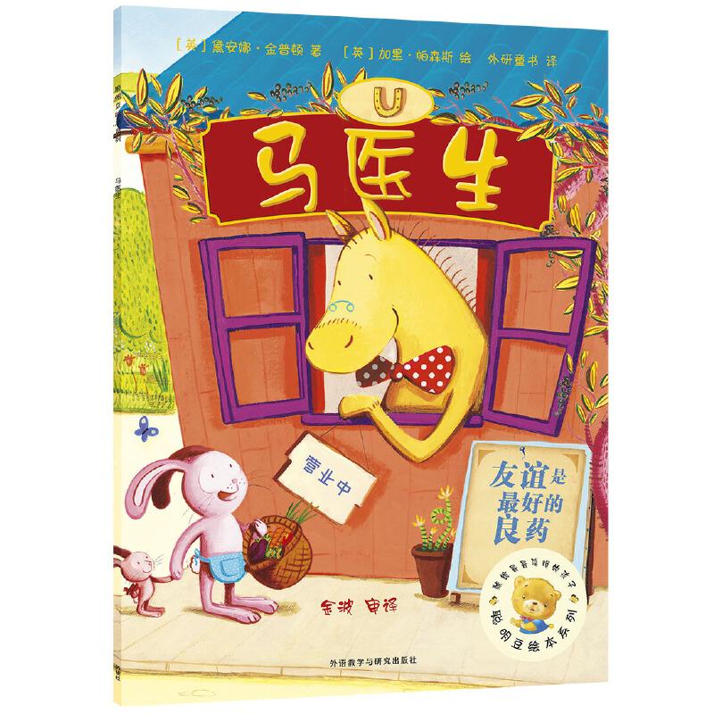 马医生(聪明豆绘本系列5) 小故事有大道理,10年热销绘本品牌,销量超过10000000册。一个有关治病的故事能被描绘得如此妙趣横生,引导孩子以开放的心态、换位的角度看待世界。