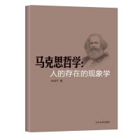 马克思哲学:人的存在的现象学