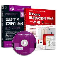 共2本 iPhone手机+智能手机软硬件维修从入门到精通 玩转手机维修教程 新手学修手机 安卓苹果三星智能手机修理书 修