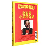 赵丽蓉相声小品精选集 正版高清DVD光盘汽车碟片